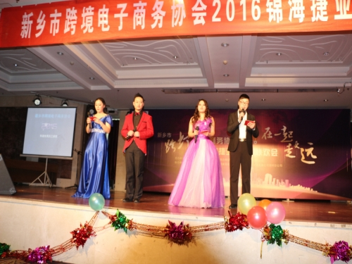 2016 New Year Celebration Show Was Held by Cross-border Business of Xinxiang